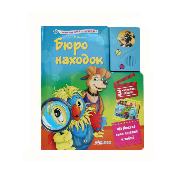 Children board books with sound module